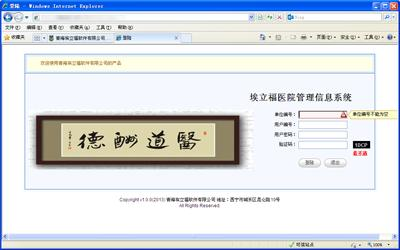 WEB版在线区域医疗信息管理系统