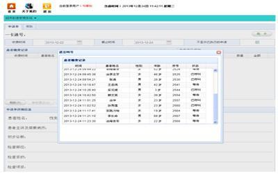 WEB版检验排队叫号管理系系统