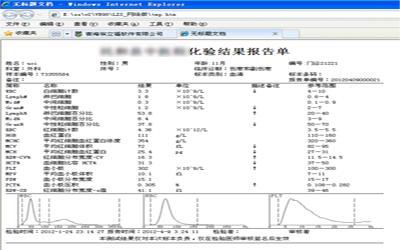 web版LIS实验室管理系统